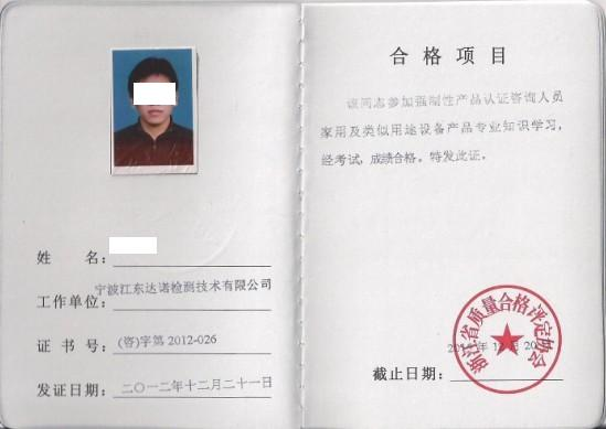 咨询师资质证书1
