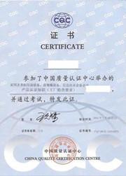 CQC授权证书