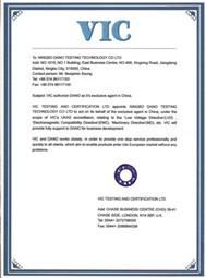 VIC授权证书