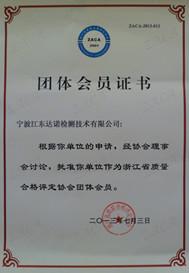 省质量协会会员证书