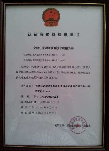 认证咨询机构证书