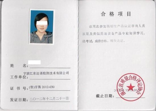 咨询师资质证书2