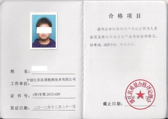 咨询师资质证书3