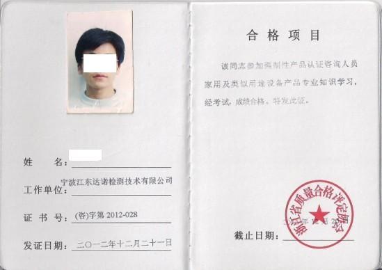 咨询师资质证书4