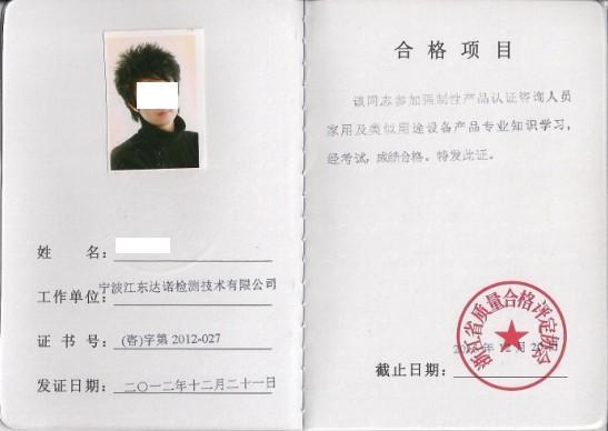 咨询师资质证书5
