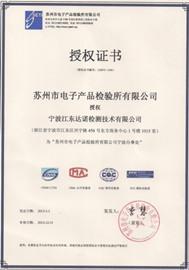 苏州电子所授权证书