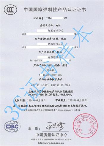 3C认证证书样本图片