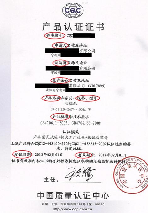 CQC产品认证证书样本图片