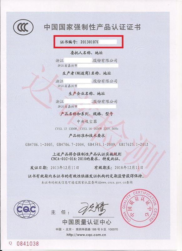 CCC认证证书图片