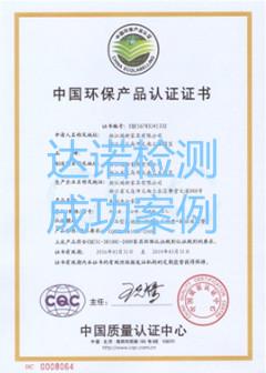 沙发保养油家具CQC质量环保认证是一个什么样的认证是检测哪几项?