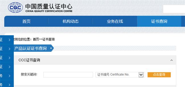 CCC认证证书CQC网站查询图片