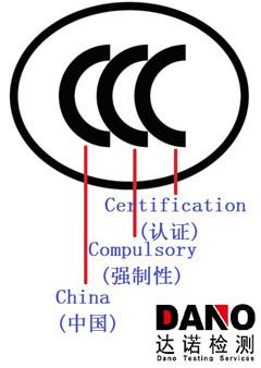 CCC认证标志解释