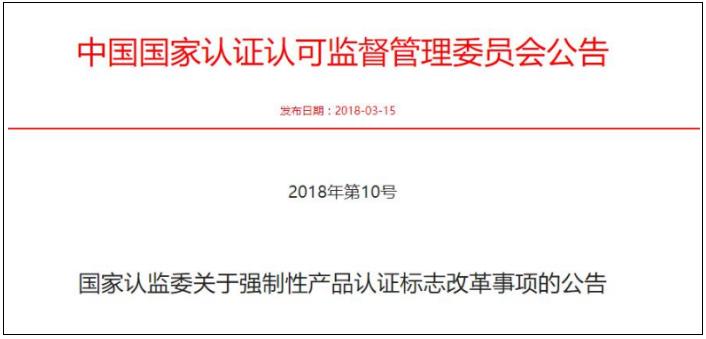 ccc认证标志改革认监委公告