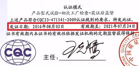 CQC认证证书有效期图片