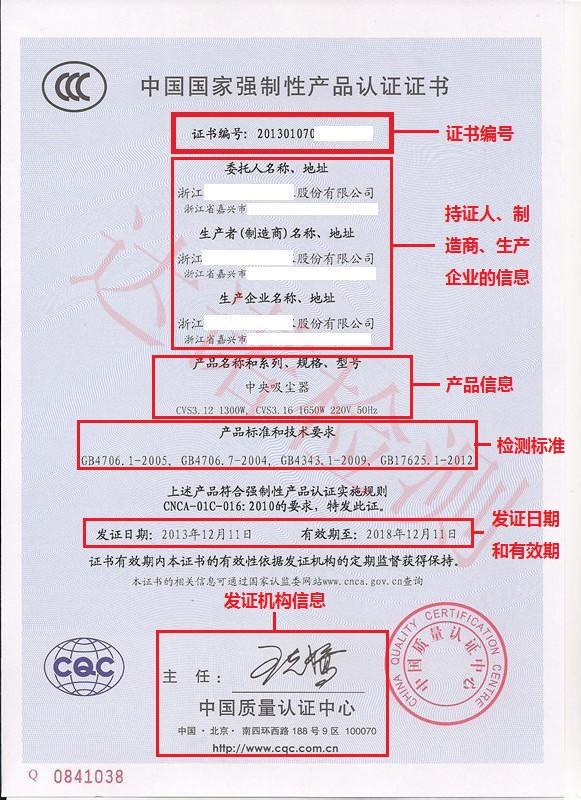 3C认证证书图片