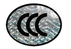 漳州CCC认证图片
