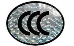 CCC认证图片