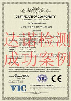 安徽赛福电子有限公司CE认证证书