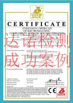 浙江兰达光电科技有限公司CE认证证书
