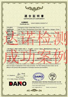 常州武进长城工具有限公司PSE认证证书