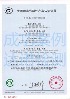 宁波市尤麦柯清洁设备有限公司3C认证证书