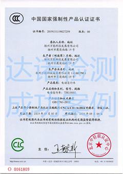 扬州万能科技发展有限公司3C认证证书
