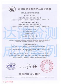 神思旭辉医疗信息技术有限责任公司3C认证证书