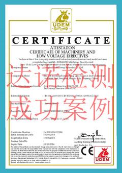 宁波和昌液压设备有限公司CE认证证书