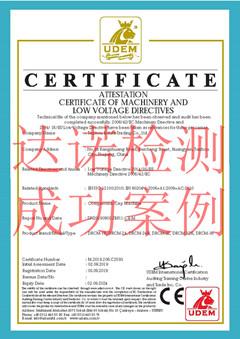 台州市博孚特贸易有限公司CE认证证书