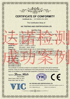 长治市龙升太赫兹科技有限责任公司CE认证证书