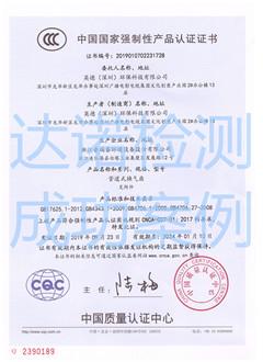英德(深圳)环保科技有限公司3C认证证书