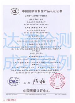 国之光照明科技有限公司3C认证证书
