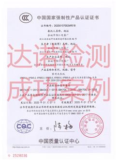 余姚市伟仁电器厂3C认证证书