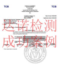 嘉兴恒乐电子有限公司FCCID认证证书