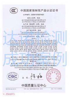 台州艾锐斯环境设备科技有限公司新风机3C认证证书
