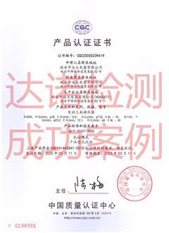 瑞安市远大电器有限公司CQC认证证书