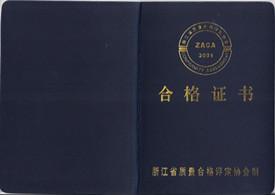 资质证书封面