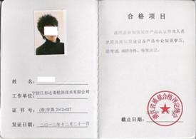 资质证书4