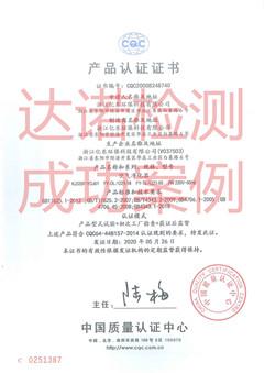 浙江亿东环保科技有限公司空气净化器CQC认证证书