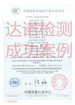 上海子慧贸易有限公司铝合金平衡滑步车3C认证证书