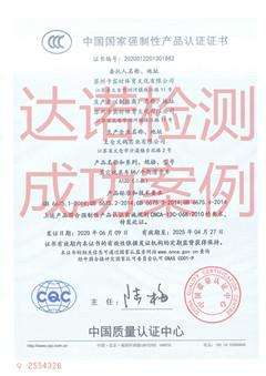 苏州卡宾时体育文化有限公司平衡滑步车3C认证证书