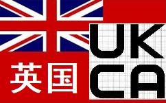 UKCA认证图片