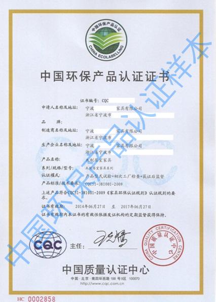 中国环保产品认证要多少钱图片
