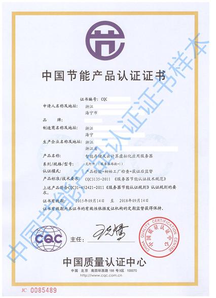 中国节能产品认证证书样本照片